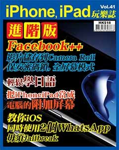 iPhone, iPad玩樂誌 Vol.41