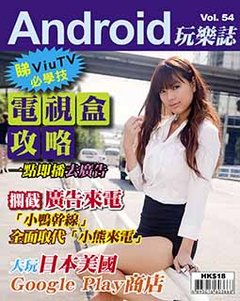Android 玩樂誌 Vol.54