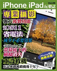iPhone, iPad玩樂誌 Vol.68