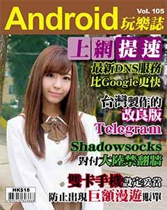 Android 玩樂誌 Vol.105