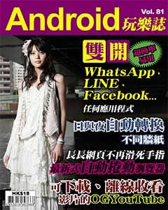 Android 玩樂誌 Vol.81