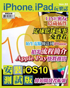 iPhone, iPad玩樂誌 Vol.22