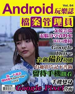 Android 玩樂誌 Vol.84