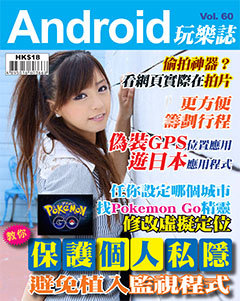 Android 玩樂誌 Vol.60
