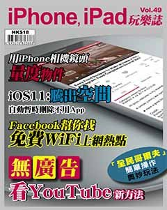 iPhone, iPad玩樂誌 Vol.49