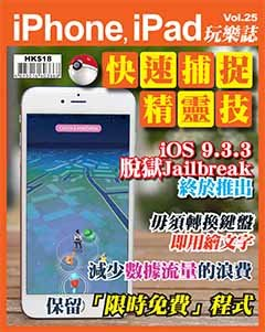 iPhone, iPad玩樂誌 Vol.25