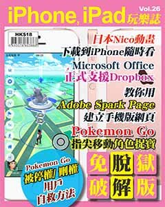 iPhone, iPad玩樂誌 Vol.26