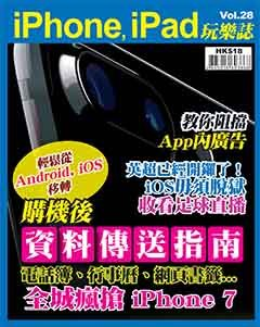 iPhone, iPad玩樂誌 Vol.28