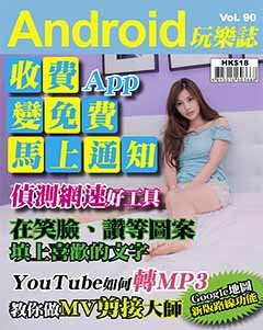 Android 玩樂誌 Vol.90