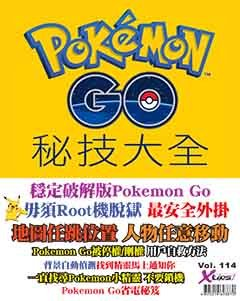 Pokemon Go秘技大全