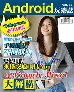Android 玩樂誌 Vol.66