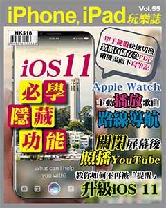 iPhone, iPad玩樂誌 Vol.55