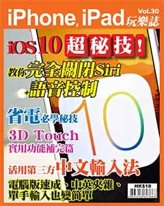 iPhone, iPad玩樂誌 Vol.30