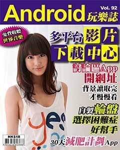 Android 玩樂誌 Vol.92