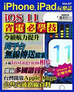 iPhone, iPad玩樂誌 Vol.57