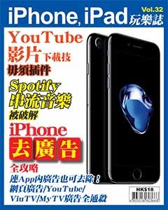 iPhone, iPad玩樂誌 Vol.32