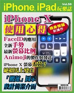 iPhone, iPad玩樂誌Vol.58