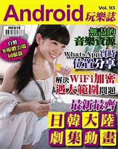 Android 玩樂誌 Vol.93