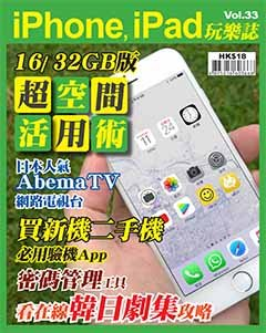 iPhone, iPad玩樂誌 Vol.33