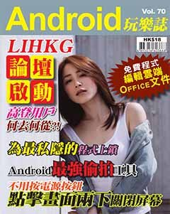 Android 玩樂誌 Vol.70