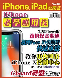iPhone, iPad玩樂誌 Vol.60