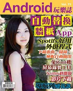 Android 玩樂誌 Vol.71