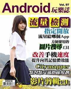 Android 玩樂誌 Vol.97