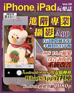 iPhone, iPad玩樂誌 Vol.35