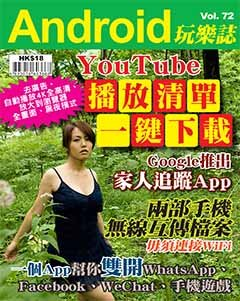 Android 玩樂誌 Vol.72