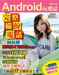Android 玩樂誌 Vol.74