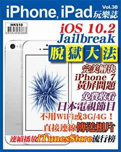 iPhone, iPad玩樂誌 Vol.38