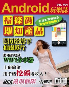 Android 玩樂誌 Vol.101