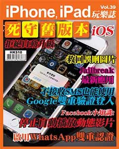 iPhone, iPad玩樂誌 Vol.39
